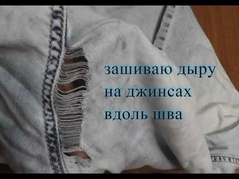 Как зашить джинсы на попе
