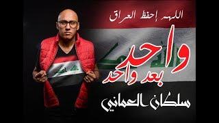 سلطان العماني - واحد بعد واحد  (حصريا) 2019 | Sultan Alomane -Wahed ba3d Wahed (Exclusive)