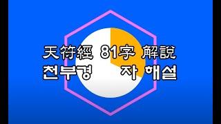 천부경(天符經) 81字 解說~중천(中天)의 금운(金運)…