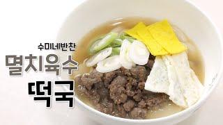 [수미네반찬] 멸치육수 떡국 / 간단하고 시원한 떡국 / Anchovy broth rice cake soup