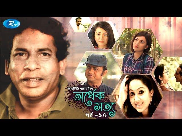Ordhek Sotto | Ep-10  অর্ধেক সত্য | পর্ব-১০ | Mosharraf Karim | New Drama Serial | Rtv Drama