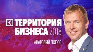 Сбербанк для бизнеса| Анатолий Попов | Территория Бизнеса 2018| Университет СИНЕРГИЯ