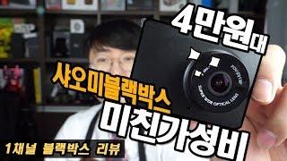 4만원대 샤오미 샤오이 YI 블랙박스 동력판 과연 성능…
