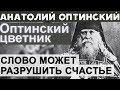 Будь КРОТКИМ и МОЛЧАЛИВЫМ и будешь Любим Всеми! Анатолий Оптинский (Старший)