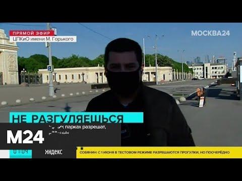 Что изменится для москвичей в начале июня - Москва 24