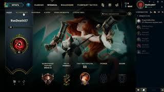 Сборка на Шена в Криты. Обзор на Шена в League of Legends