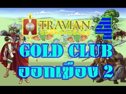 [MNGamer] # 4 เปิดGoldclub/เตรียมตัวออกเมือง2 Travian TH
