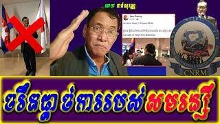 Khan sovan - Dictatorship of Sam Rainsy, Khmer news today, Cambodia hot news, Breaking news