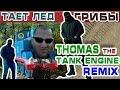 Тает лед Feat Thomas The Tank Engine Remix mp3