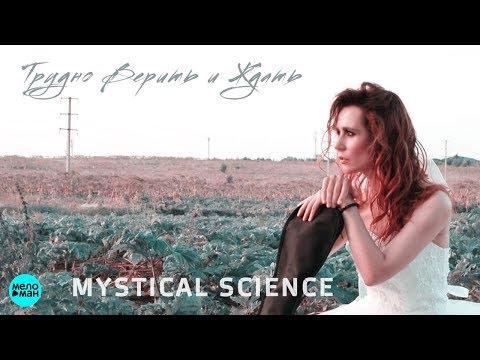 Mystical Science - Трудно Верить и Ждать Single