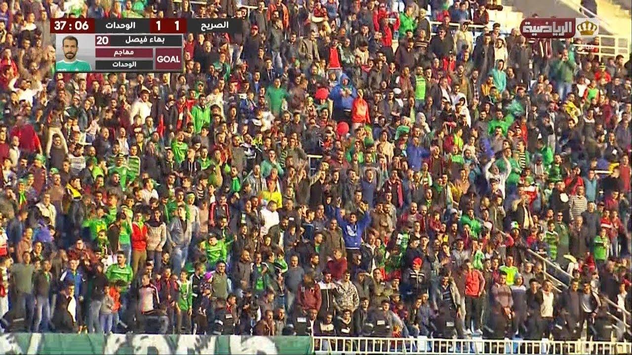 أهداف مباراة الصريح 2-4 الوحدات | دوري المحترفين الأردني 22-2-2019