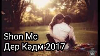Shon Mc Дер Кадм 2017
