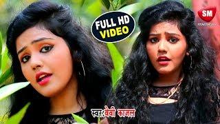 Baby Kajal (2019) का सबसे हिट गाना || धरी ना अकवारी ऐ बलमुआ || New Bhojpuri Hit Song