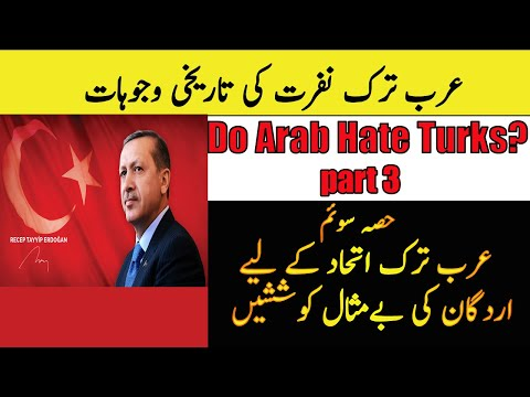 History Of Arab Nationalism | Do Arabs Hate Turks? | Part 3