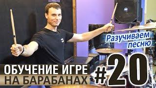 Уроки игры на барабанах - УРОК 20 / Разучивание песни #5