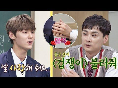 (천생연분) 황민현(HWANG MIN HYUN), 경훈이(kyung hoon)를 향한 세레나데 '겁쟁이'♪ 아는 형님(Knowing bros) 156회