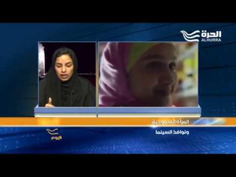 المرأة السعودية و نوافذ السينما