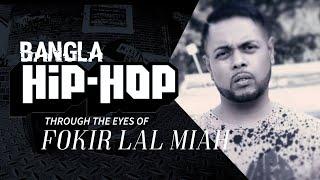 Bangla Hip Hop in the eyes of Fokir Lal Miah ।। ফকির লাল মিয়ার দৃষ্টিতে বাংলা হিপ হপ