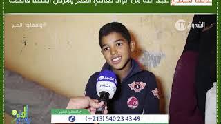 الفقر و مرض الابنة فاطمة ثنائي يعمقان معاناة عائلة أحمدي عبد الله من الواد