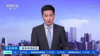 资本市场动态 美国纽约股市三大股指13日全线下跌 「财经资讯」 20201014| CCTV财经 - YouTube