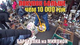 ФАРТАНУЛО по ПОЛНОЙ БАРАХОЛКА на МИЛЛИОН