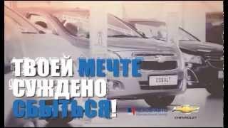 [Чехов-Авто] Официальный дилер Chevrolet(, 2014-09-05T07:56:21.000Z)