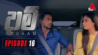Daam (දාම්) | Episode 16 | 11th January 2021 | Sirasa TV Thumbnail