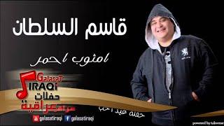 قاسم السلطان حفلة عيد الحب ام ثوب احمر | اغاني عراقي