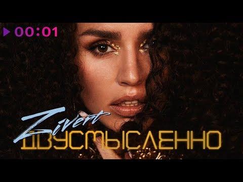 Zivert feat. M'Dee - Двусмысленно | Official Audio | 2019