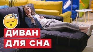 видео Советы по выбору удобного дивана