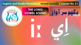 How to learn English and Sindhi | Phonetics English and Sindhi | LONG VOWEL SOUND | LESSON 13