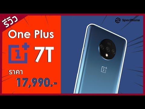รีวิว OnePlus 7T อัพเกรดใหม่ สเปคแรง เกมลื่น กล้องแจ่ม จอ 90 Hz ราคาดี 17,990 บาท - วันที่ 04 Nov 2019