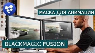 Fusion - Маска для анимации | Blackmagic | Уроки для начинающих