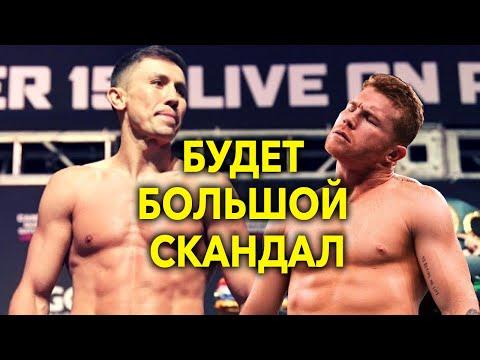В Третьем Бою Головкин - «Канело» Будет Большой Скандал | «Нахимиченный» 100%