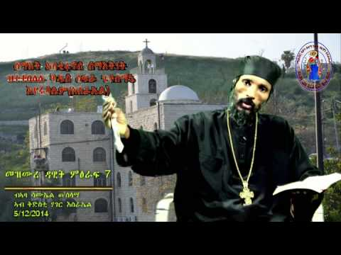 mezmure dawit by father samuel w/selama )መዝሙረ ዳዊት ምዕራፍ 7 (paslm of david chapter 7)ብኣባ ሳሙኤል ወ/ሰላማ