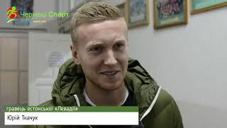 Юрій Ткачук, гравець естонської «Левадії»