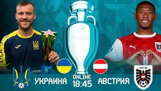 Украина - Австрия Евро 2021 Онлайн Трансляция