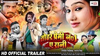 Tohar Premi No-1 Ae Rani (Official Trailer) - #Pari Pandey , Palak , Nidhi Pal - NEW Bhojpuri Movie