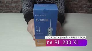 Распаковка ирригатора Revyline RL 200 XL