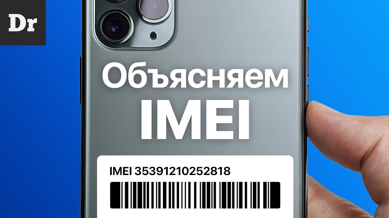 Что такое IMEI смартфона?