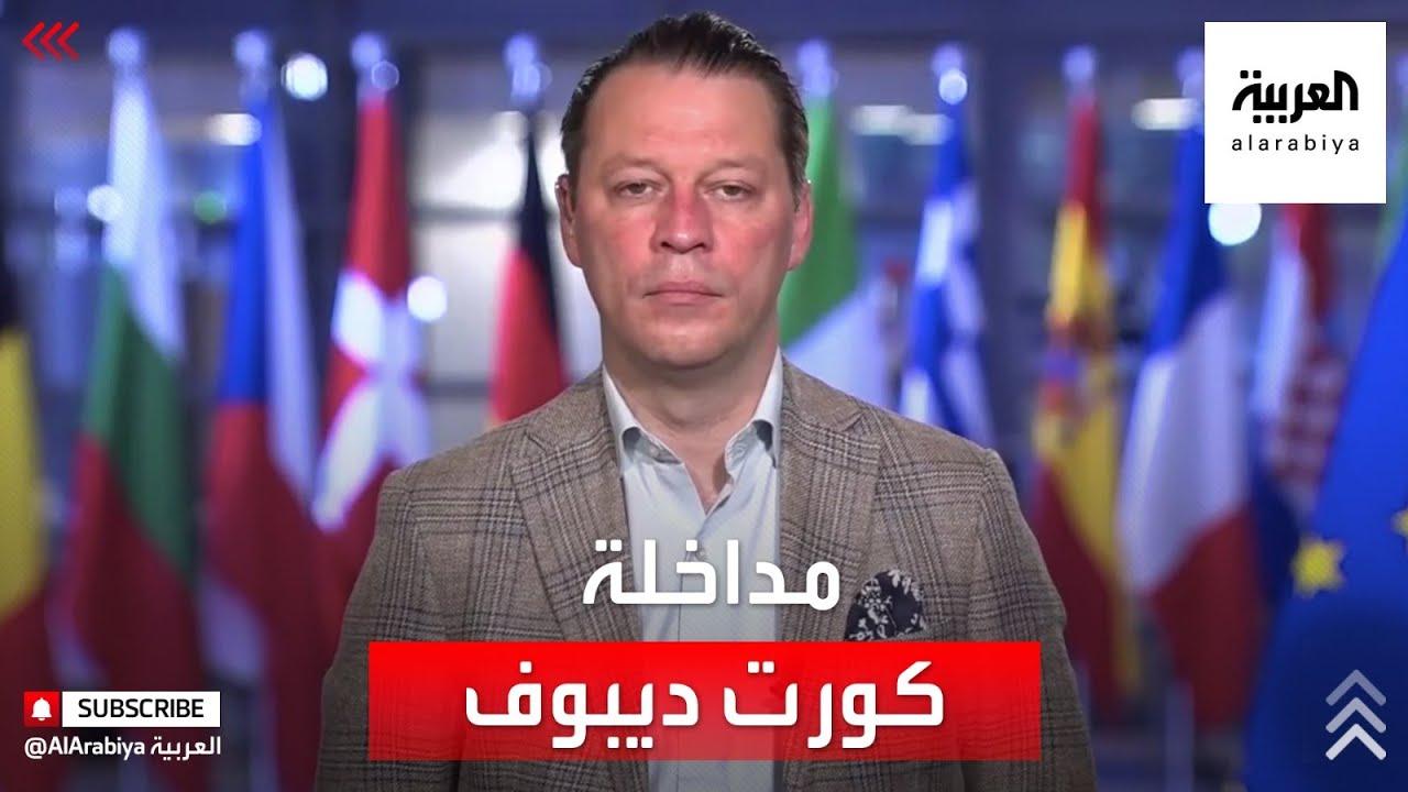 مداخلة كورت ديبوف رئيس تحرير إيو اوبسورفر البلجيكية ومستشار رئيس الحكومة الأسبق  - نشر قبل 57 دقيقة