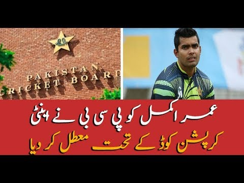Umar Akmal suspended by PCB under Anti-corruption Code