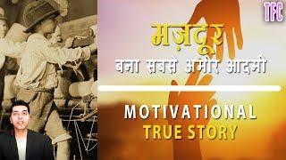 मज़दूर बना सबसे अमीर आदमी | Motivational Video In Hindi By Navin B | Inspirational True Story