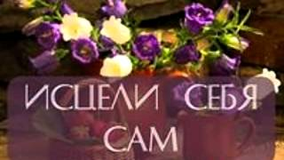 исцеление диабета молитвой(Сайт автора http://chydesa777.ru/molitva-za-istselenie-ot-diabeta/ Автор рассказывает о методике исцеления диабета молитвой и молит..., 2014-09-11T08:43:33.000Z)