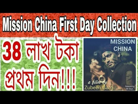 Mission China First Day | First Day Collection Mission China | Zubeen | Assamese Movie |
