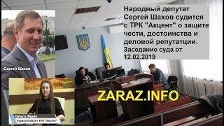 Народный депутат Украины Сергей Шахов судится с ТРК Акцент