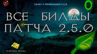 Diablo 3: все билды патча 2.5.0