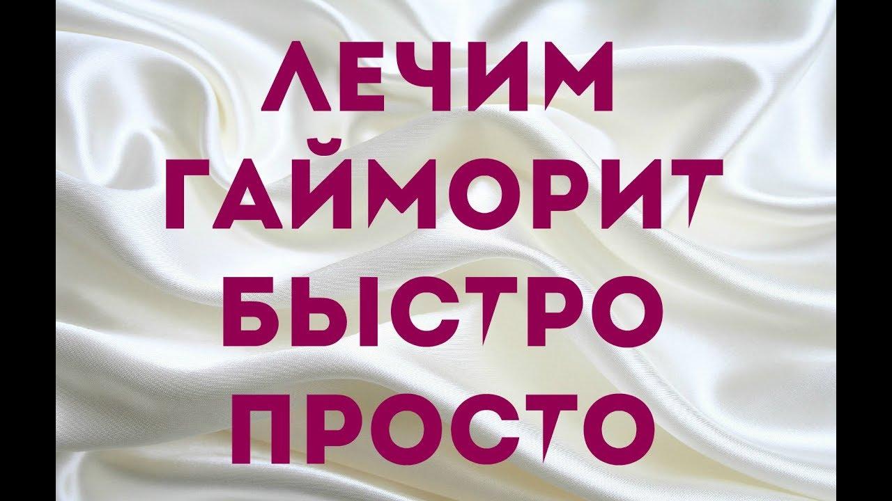Быстрое и эффективное лечение цистита в домашних условиях