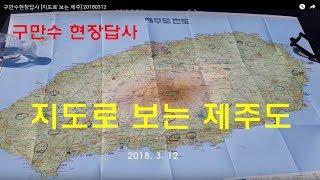 [구만수현장답사] 지도로 보는 제주 20180312