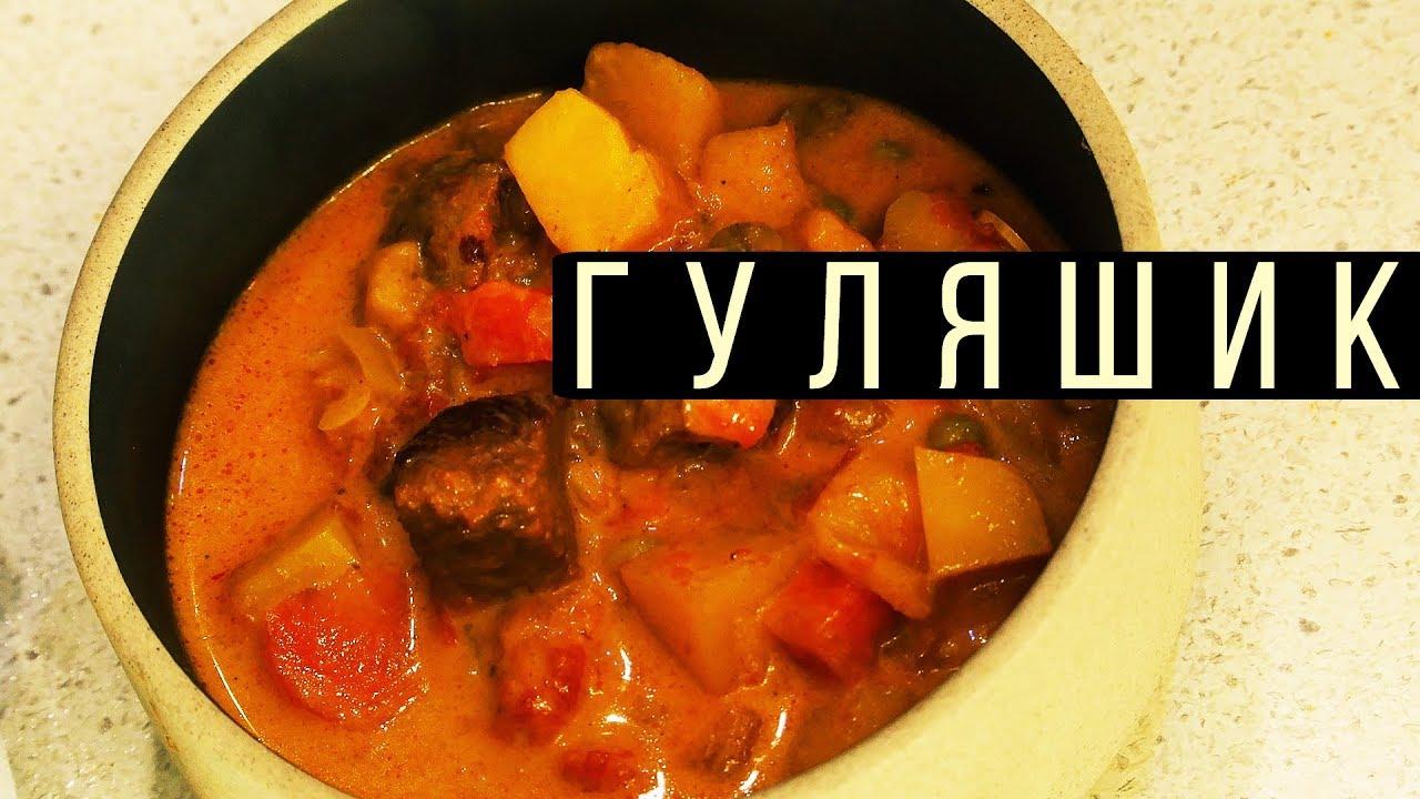 Мясо | Картошечка | Вкуснямба | В общем ГУЛЯШ